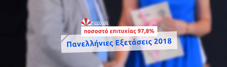 98% επιτυχία στις Πανελλήνιες στα Νέα Εκπαιδευτήρια